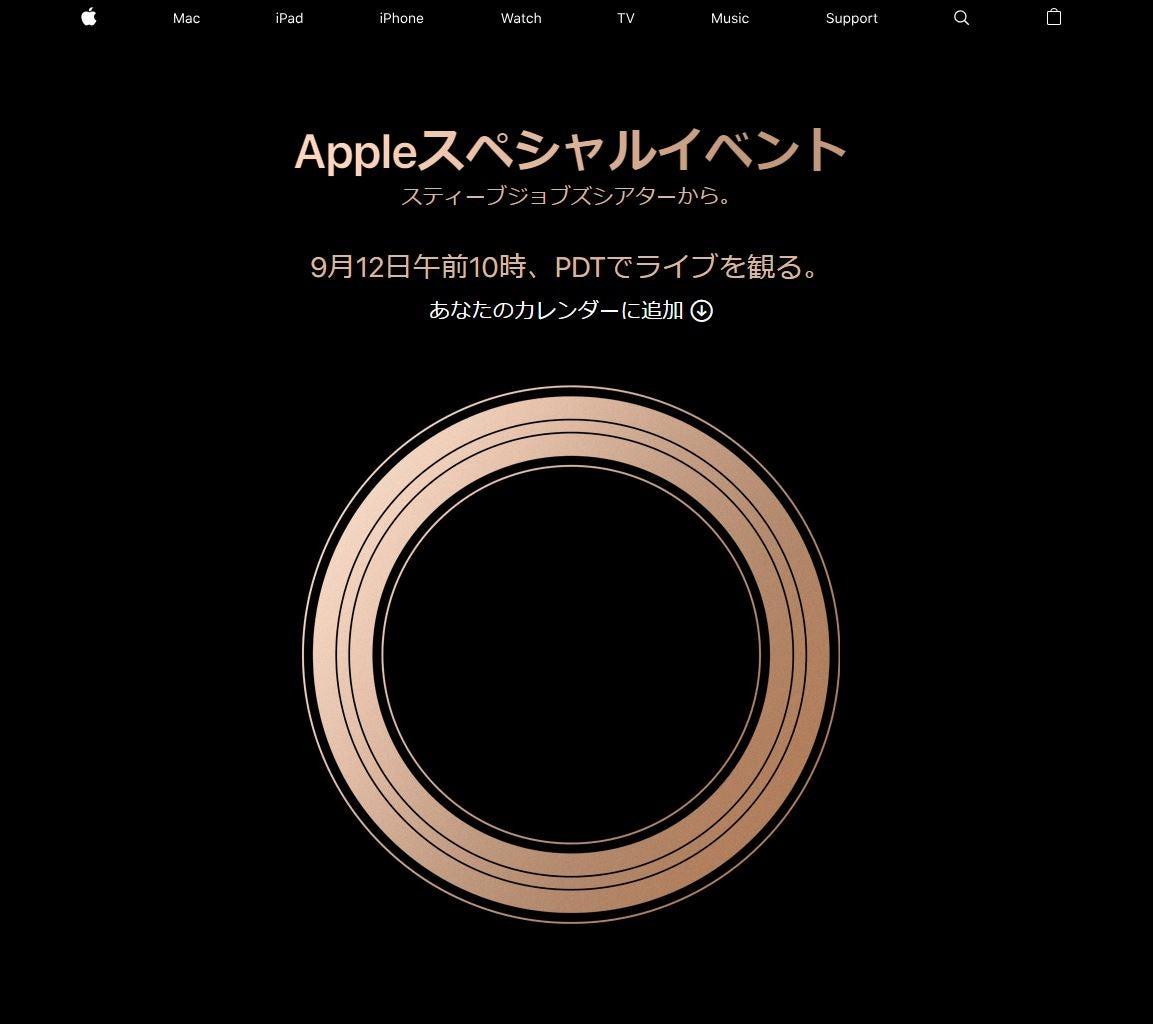 新iphone発表は12日 日本時間13日午前2時 Meesukeと一緒に