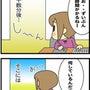★4コマ漫画「寝ぼけ…