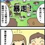 ★4コマ漫画「花ママ…
