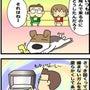 ★4コマ漫画「食育」