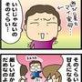 ★4コマ漫画「もめご…