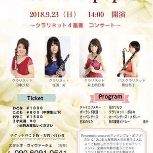 9月23日 アンサンブル・ポプリ コンサート開催ですの画像