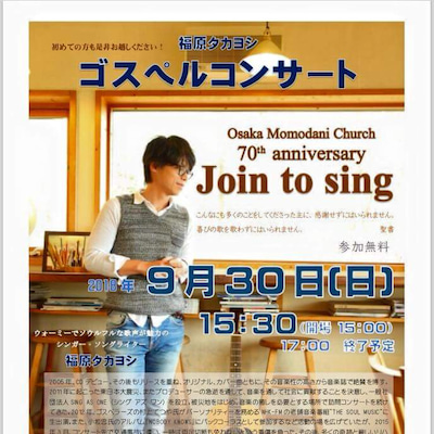 福原タカヨシさんの…の記事に添付されている画像