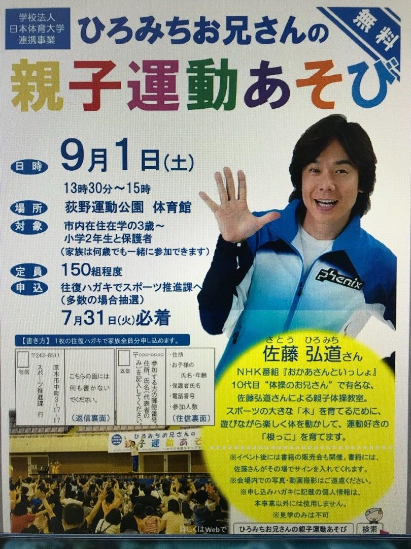 「佐藤弘道 体操教室」の画像検索結果