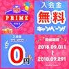 ☆☆9月のお月見スペシャルキャンペーン☆☆の画像