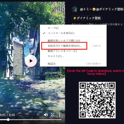 TikTok動画が保存できない対策 アプリで/PCから保存する方法の記事に添付されている画像