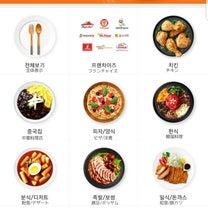 韓国旅行で出前のやり方‼【アプリで出前】の記事に添付されている画像