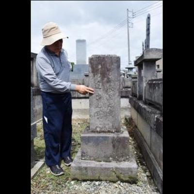 関東大震災95年 流言での犠牲者悼む墓残る 那須塩原の記事に添付されている画像