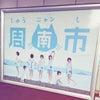 【山口】満員御礼♥さいきょう富女子会マネーセミナー2回目の画像