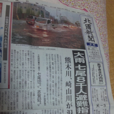 ●能登大雨、川の氾濫… 出現した ミステリーサークルと、田園・稲穂に刻まれたメッの記事に添付されている画像