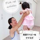 ♡ピックアップ記事♡の記事より