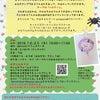 足形でハロウィン作品作っちゃおう♪10月25日(木)【おててあーと】参加者大募集!の画像