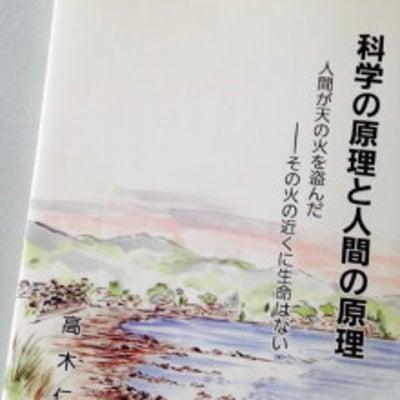 高木仁三郎さんの講演より(1)の記事に添付されている画像
