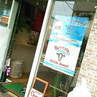 自由が丘にこだわりの牛乳を使った乳製品のお店 Milk Roadオープン♪ヨーグの記事に添付されている画像