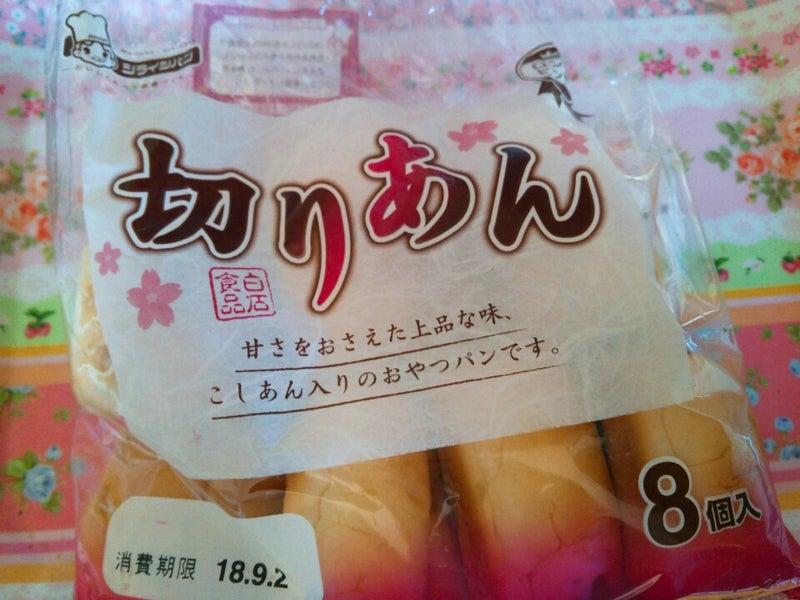 切りあん☆シライシパン | いとおかしDAYS★ごった煮★