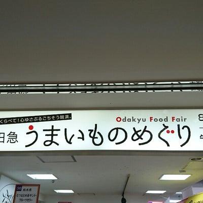 【本日最終日】~小田急うまいものめぐり@小田急新宿~の記事に添付されている画像