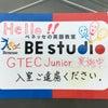 GTEC Junior 英語コミュニケーション力テスト実施【上田市子ども英語教室 立志スクール】の画像