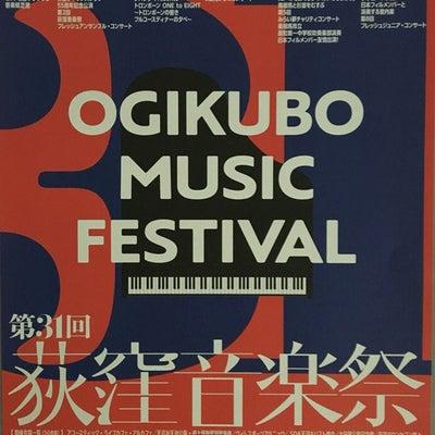 無限大の愛と平和のアンサンブル 荻窪音楽祭の記事に添付されている画像