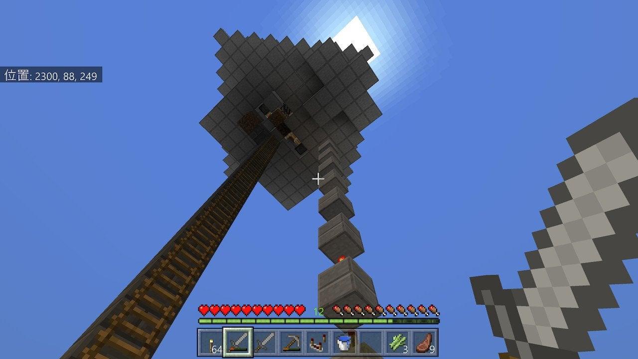 タワー 版 統合 トラップ 天空