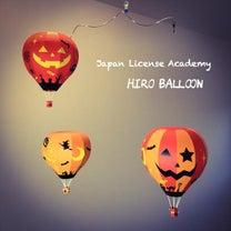 【販売】JLAhiroballoon ~ハロウィンver.~の記事に添付されている画像