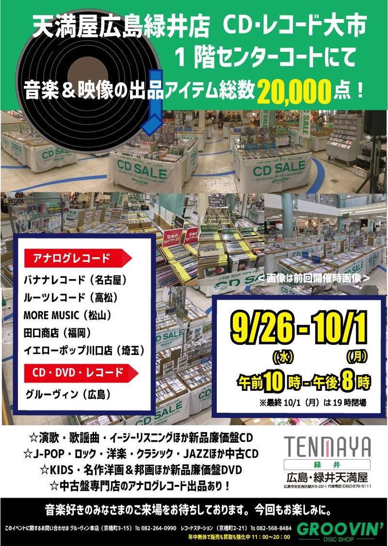 天満屋広島緑井店 CD・レコード...