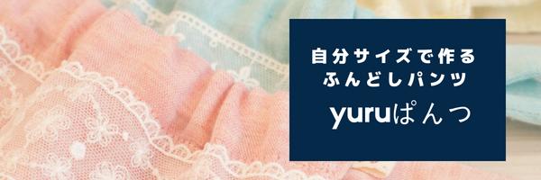 yuruぱんつ-4.png