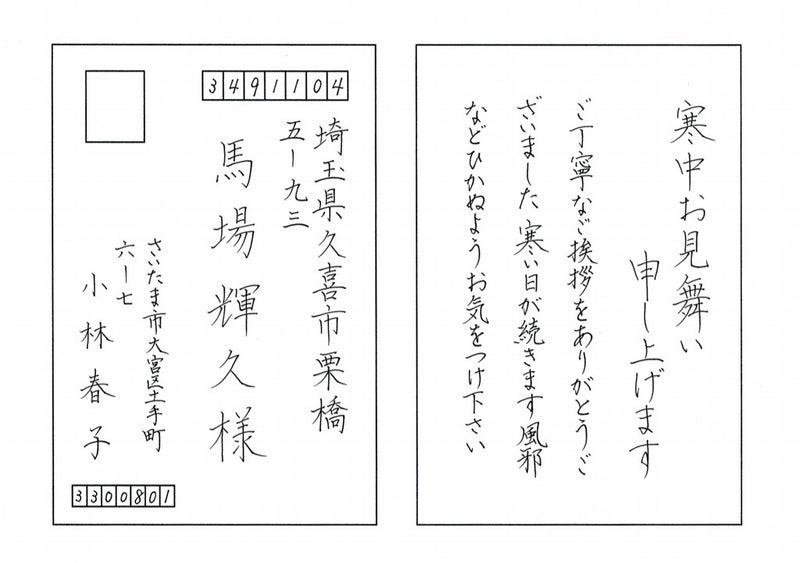 通信 ペン 習字