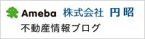不動産情報ブログ:株式会社円昭