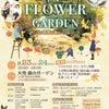 秋のFLOWER GARDEN☆2018.9.23-24.の画像
