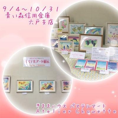 ★十和田教室AtelierChouetteさん展示&秋のはっぴぃわ~く出店ご案内の記事に添付されている画像