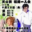 斉藤一人 公式ブログ 一日一語 9月24日