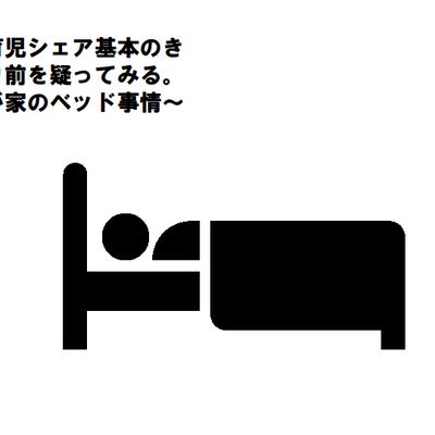 家事育児シェア基本のき、当たり前を疑ってみる。~我が家のベッド事情~の記事に添付されている画像