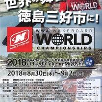 世界選手権からのジャパンツアーと日本初!!の記事に添付されている画像