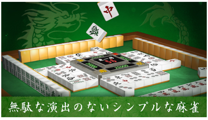 で 麻雀 無料 ゲーム 遊べる