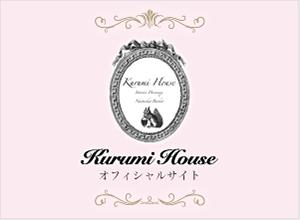 Kurumi Houseオフィシャルサイト