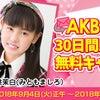 【AKB48 Mail】チーム8新メンバーメールサービス開始決定のお知らせの画像