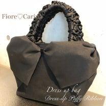 Dress  up  bag  &  Dress up  puffy ribboの記事に添付されている画像