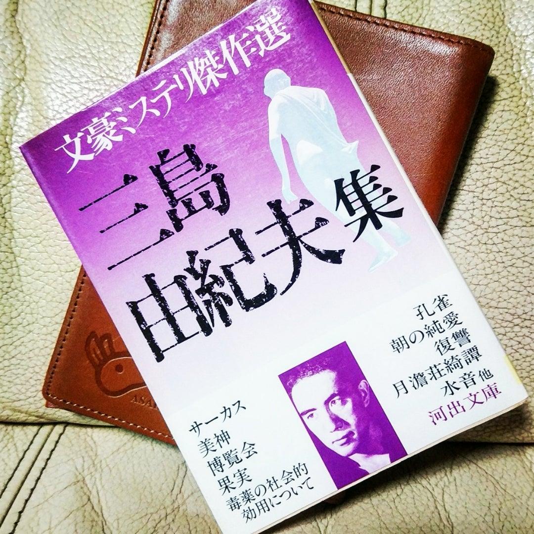 三島 由紀夫 短編 傑作