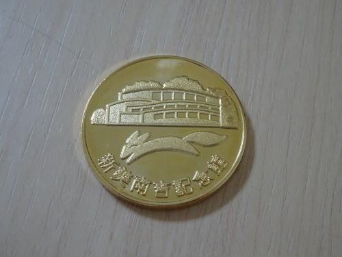 新美南吉記念館メダル