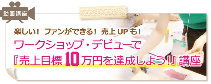 ハピ活勉強会9月『楽しい!ファンができる!!売上UPも!ワークショップ・デビューで売上目標10万円を達成しよう!講座』