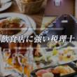 """""""栃木県の県民性を研…"""