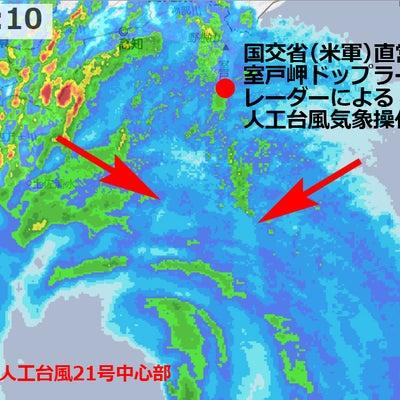 人工台風21号気象操作の明らかな証拠をもうひとつ~室戸岬ドップラーレーダーの記事に添付されている画像