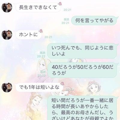 2018年1月25日腹腔鏡検査〜余命宣告〜の記事に添付されている画像