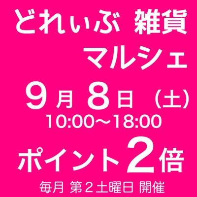 『どれぃぶ 雑貨 マルシェ』今週末開催! 西尾市 アクセサリー 雑貨の記事に添付されている画像