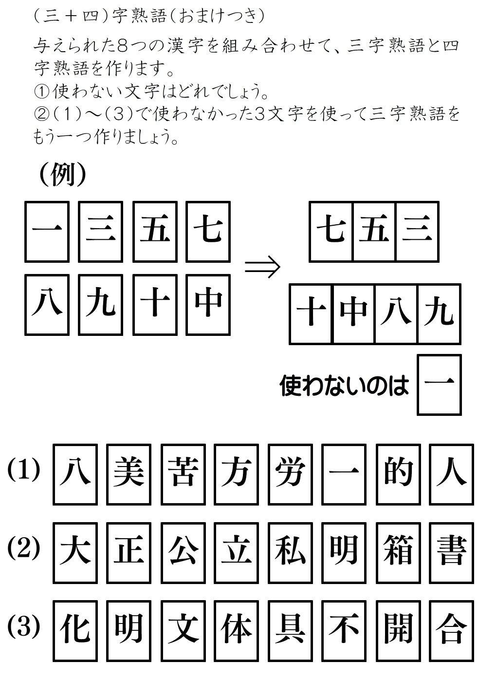 ゲーム 熟語 三 文字