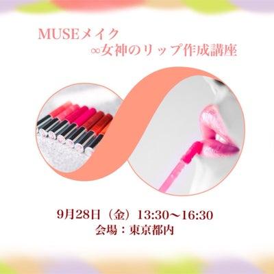 MUSEメイク∞女神のリップ作成講座の記事に添付されている画像