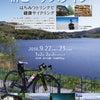 高原サイクリング in ビーナスラインの画像