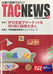 TACNEWS(TAC)<2016年12月号>