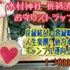 木村鉄道新グッズ!赤制服の布入り手作りストラップの画像