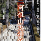 宇宙YURAI☆不二阿祖山太神宮ツアーの記事より